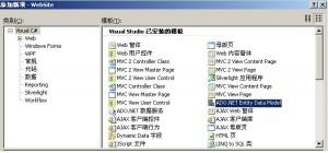 ASP.NET MVC实战体验之项目管理系统(3)