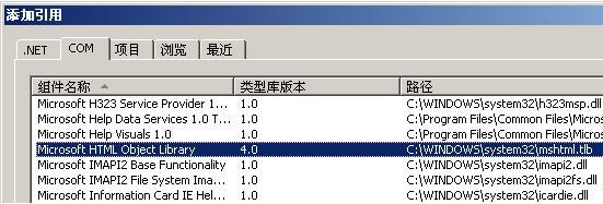Visual Studio 2008(c#)开发ActiveX控件及制作CAB包总结(2)