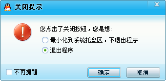 WinFrom点击关闭按钮时提示关闭或最小化的实现