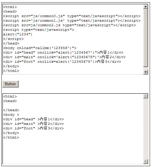 C#使用正则表达式过滤script脚本程序