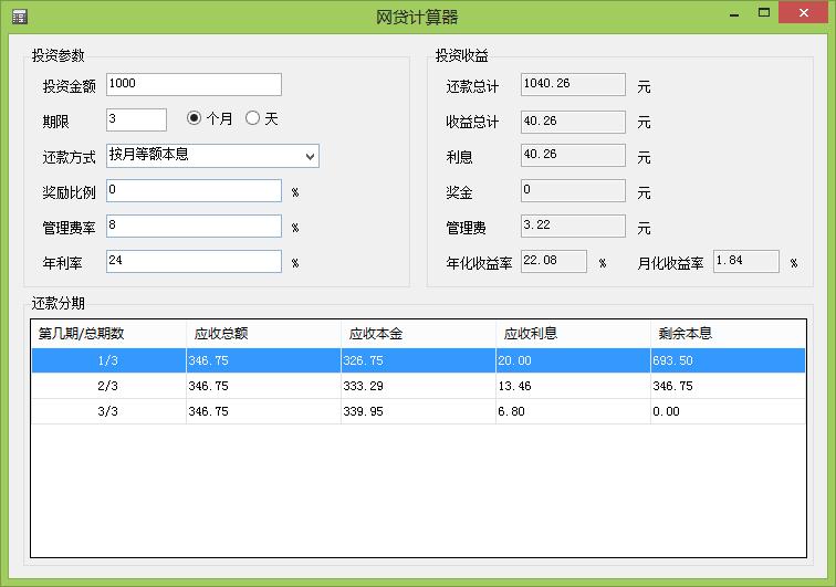 网贷(在线P2P贷款)计算器V1.0.0.0