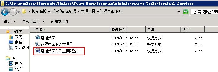 远程桌面无法连接–验证证书过期或无效的一个有效解决办法