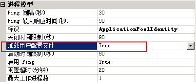 "ASP.NET ""System.Security.SecurityException""异常的解决办法"