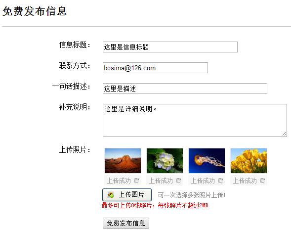 ASP和PHP实现仿百姓网发布信息时多图片上传功能