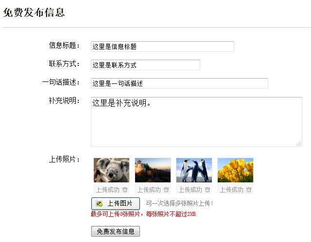 ASP.NET实现仿百姓网发布信息时多图片上传功能