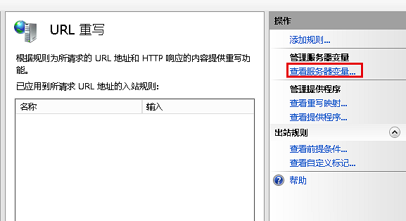 IIS反向代理时后端服务器获取原始Host的方法