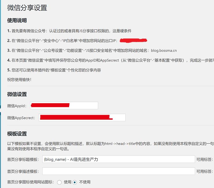 WordPress微信分享插件0.3.2版发布