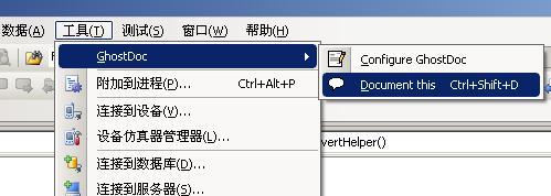 Visual Studio 2008(C#)XML注释提取成帮助文档的方法
