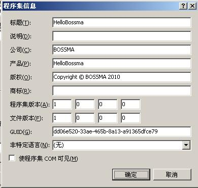 Visual Studio 2008(c#)开发ActiveX控件及制作CAB包总结(3)
