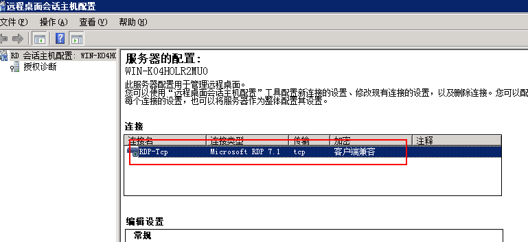 RDP-TCP连接设置