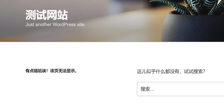 IIS下WordPress的固定链接中包含中文时找不到页面问题